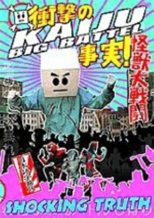 【中古】KAIJU BIG BATTEL〜SHOCKING TRUTH 【DVD】