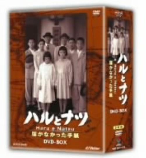 【中古】ハルとナツ 届かなかった手紙 BOX 【DVD】/米倉涼子