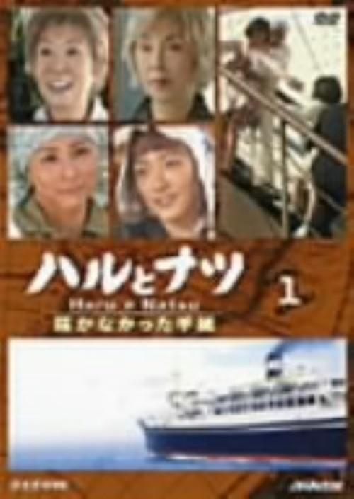 【中古】1.ハルとナツ 届かなかった手紙 【DVD】/米倉涼子