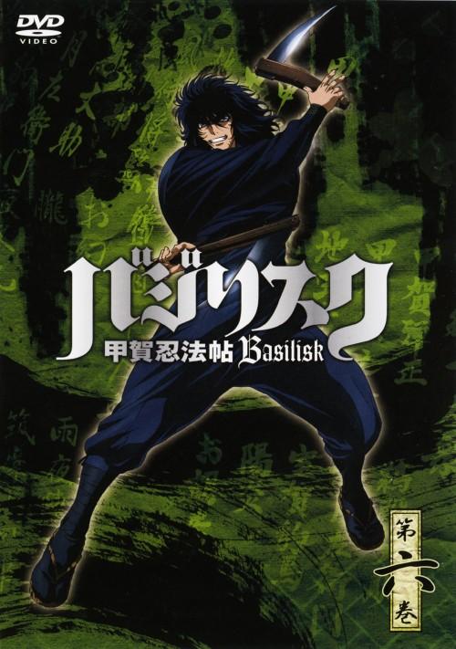 【中古】6.バジリスク 甲賀忍法帖 【DVD】/鳥海浩輔