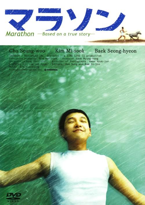 【中古】マラソン (2005) 【DVD】/チョ・スンウ