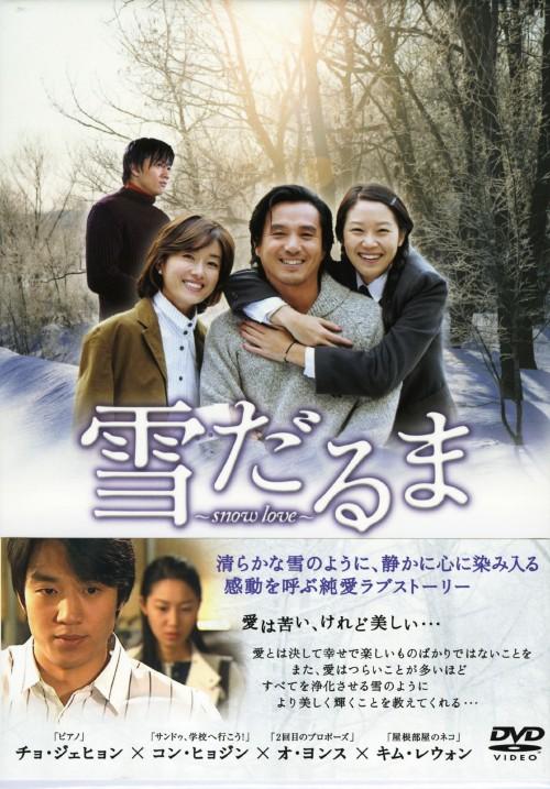 【中古】雪だるま 〜snow love〜 BOX 【DVD】/コン・ヒョジン