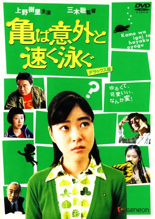 【中古】亀は意外と速く泳ぐ デラックス版 【DVD】/上野樹里