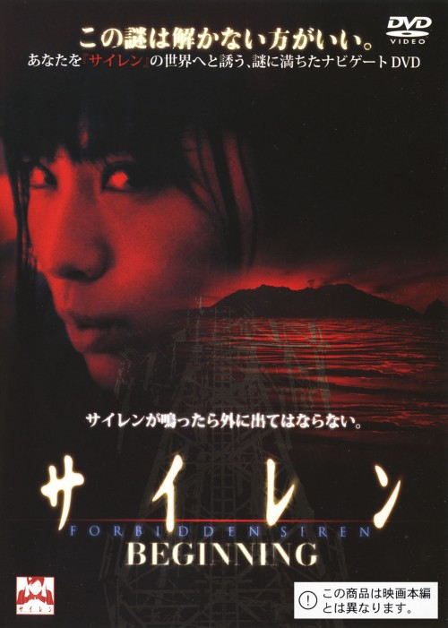 【中古】サイレン BEGINNING 【DVD】