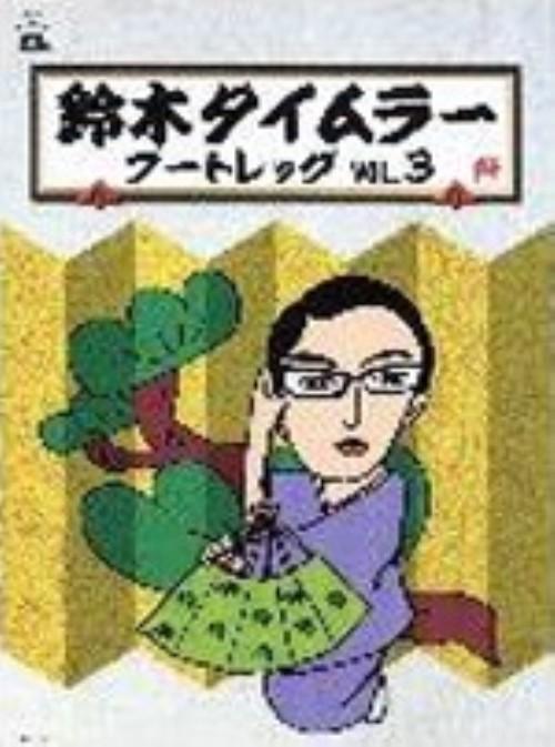 【中古】3.鈴木タイムラー ブートレッグ 【DVD】/金剛地武志