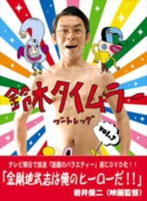【中古】7.鈴木タイムラー ブートレッグ 【DVD】/金剛地武志