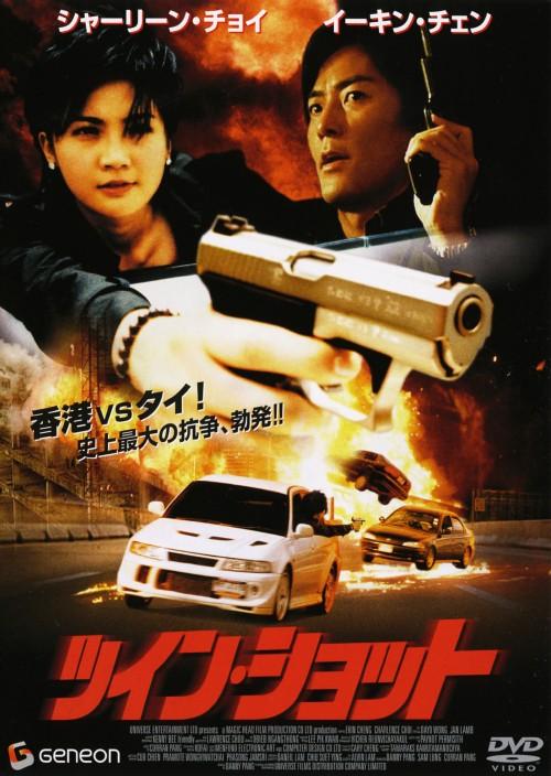 【中古】ツイン・ショット 【DVD】/イーキン・チェン