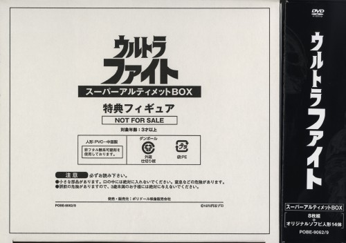 【中古】初限)ウルトラファイト SPアルティメットBOX 【DVD】