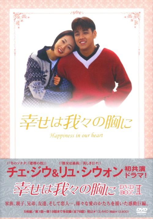 【中古】1.幸せは我々の胸に BOX 【DVD】/リュ・シウォン
