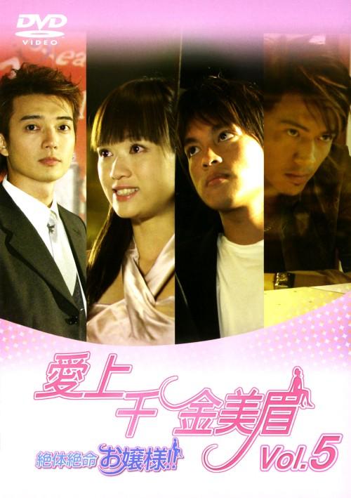 【中古】5.愛上千金美眉 絶体絶命お嬢様!!(完) 【DVD】/ツェン・チョエン