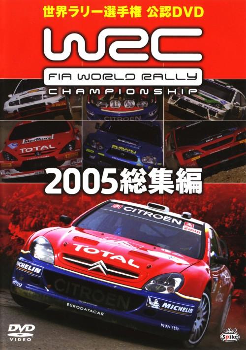 【中古】WRC 世界ラリー選手権 2005総集編 【DVD】