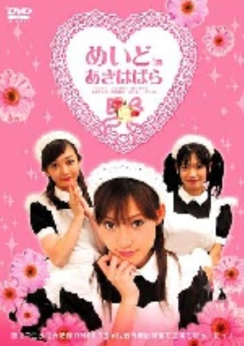【中古】めいど in あきはばら 【DVD】/MAKO