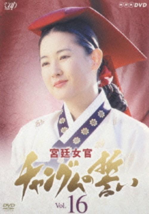 【中古】16.宮廷女官 チャングムの誓い 【DVD】/イ・ヨンエ