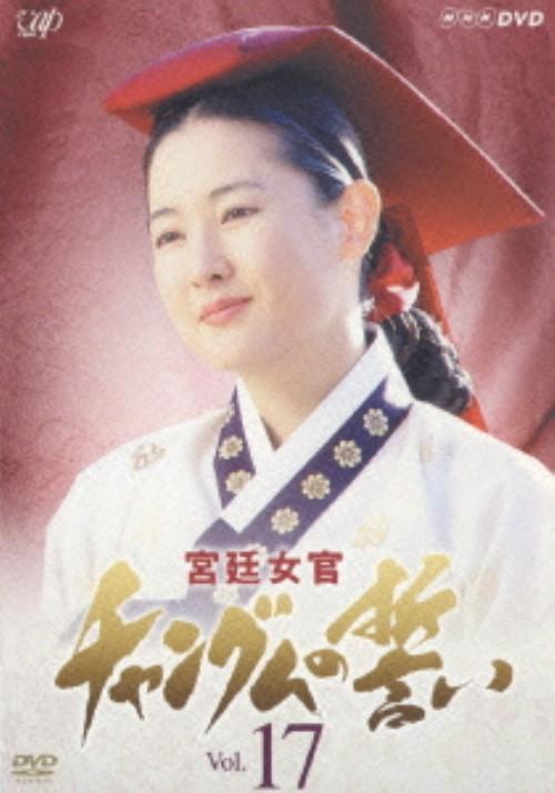 【中古】17.宮廷女官 チャングムの誓い 【DVD】/イ・ヨンエ