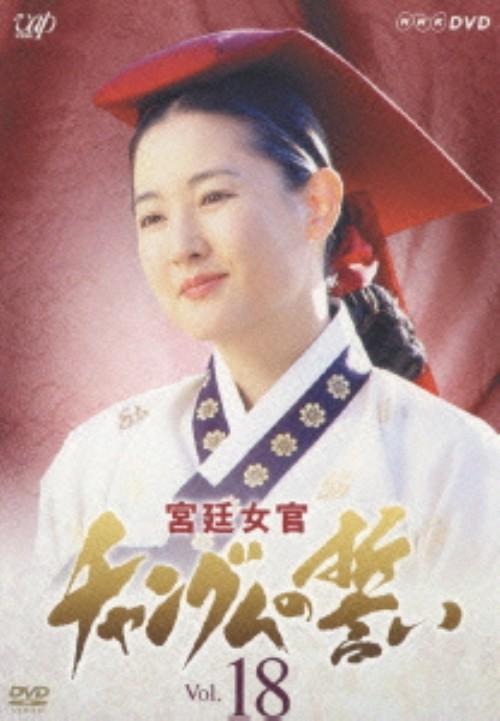 【中古】18.宮廷女官 チャングムの誓い (完) 【DVD】/イ・ヨンエ