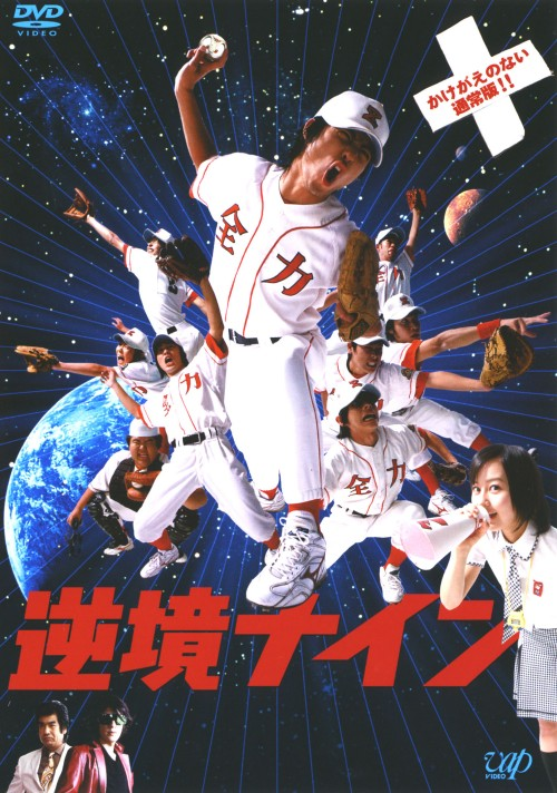 【中古】逆境ナイン 【DVD】/玉山鉄二