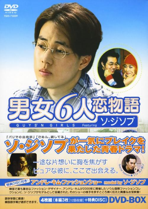 【中古】男女6人恋物語 ソ・ジソプ BOX 【DVD】/ソ・ジソプ