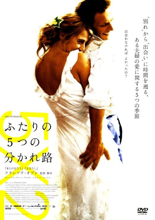 【中古】ふたりの5つの分かれ路 【DVD】/ヴァレリア・ブルーニ・テデスキ