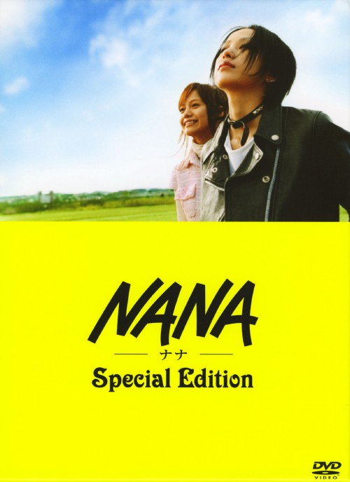 【中古】NANA SP・ED 【DVD】/中島美嘉