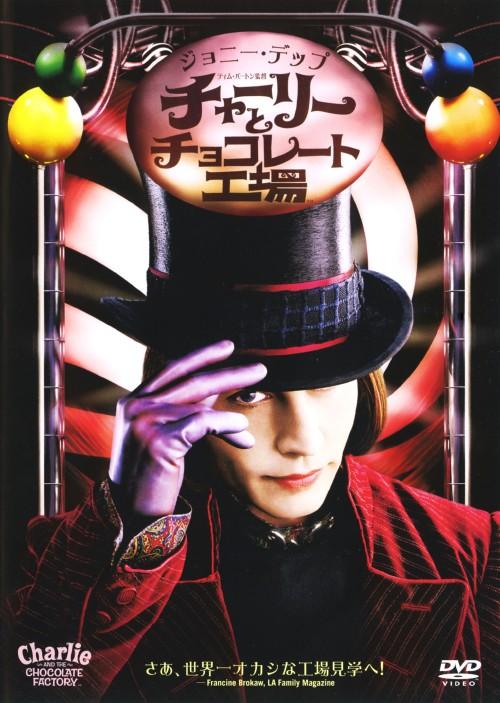 【中古】期限)チャーリーとチョコレート工場 【DVD】/ジョニー・デップ
