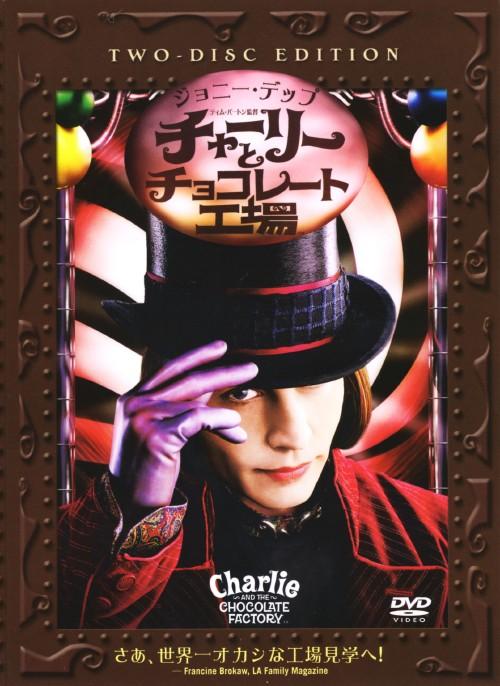 【中古】チャーリーとチョコレート工場 特別版 【DVD】/ジョニー・デップ