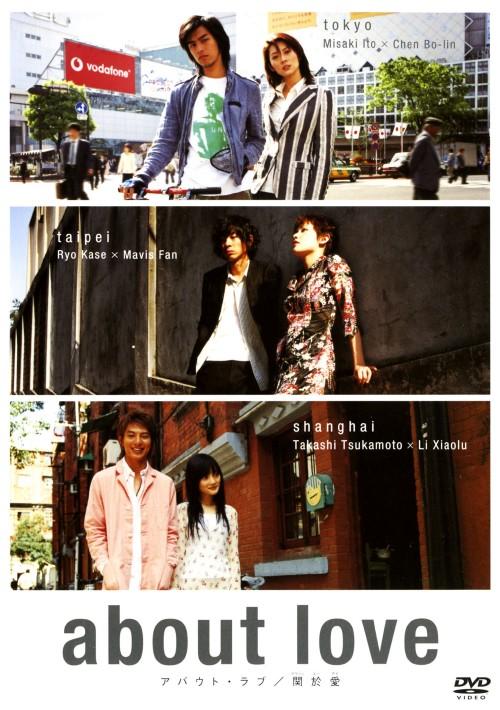 【中古】about love アバウト・ラブ 【DVD】/伊東美咲