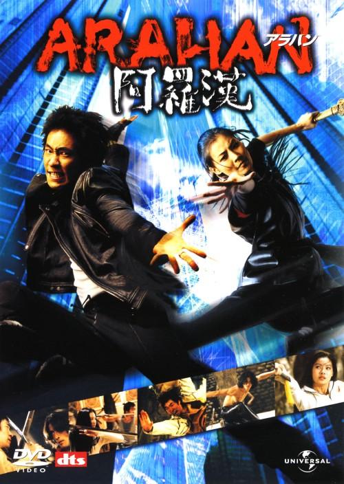 【中古】ARAHAN アラハン 【DVD】/リュ・スンボム