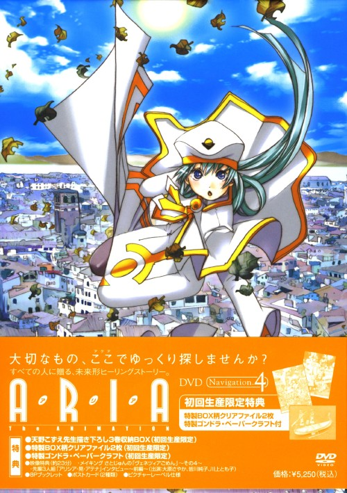 【中古】4.ARIA The ANIMATION 【DVD】/葉月絵理乃