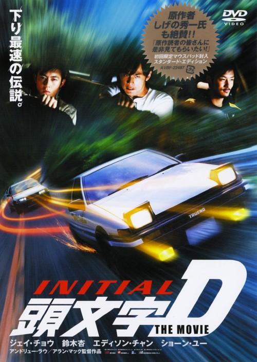 【中古】頭文字D THE MOVIE 【DVD】/ジェイ・チョウ