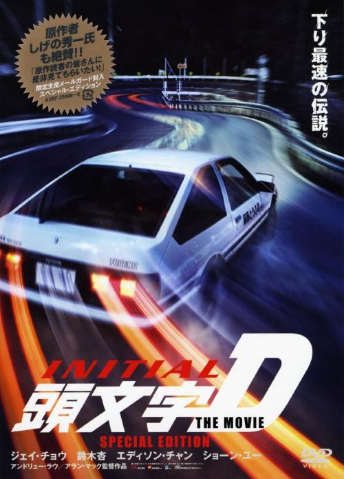 【中古】初限)頭文字D THE MOVIE SP・ED 【DVD】/ジェイ・チョウ