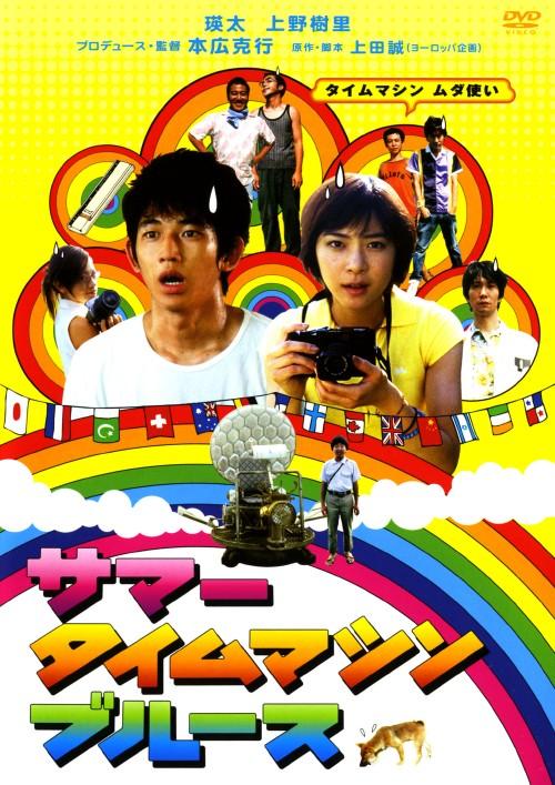 【中古】初限)サマータイムマシン・ブルース スタンダード・ED 【DVD】/瑛太