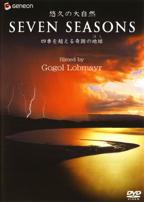 【中古】Seven Seasons (セブン・シーズン) 【DVD】