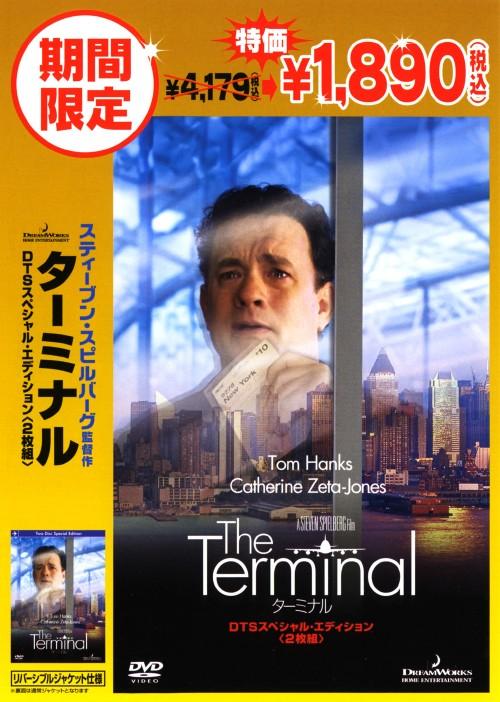 【中古】期限)ターミナル DTS SP・ED 【DVD】/トム・ハンクス