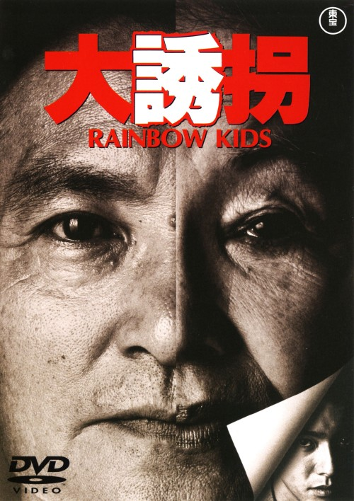 【中古】大誘拐 RAINBOW KIDS 【DVD】/風間トオル