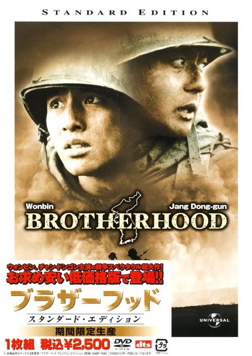 【中古】期限)ブラザーフッド (2004) スタンダード・ED 【DVD】/チャン・ドンゴン