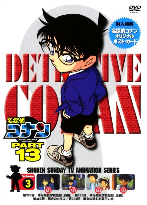 【中古】3.名探偵コナン PART13 【DVD】/高山みなみ