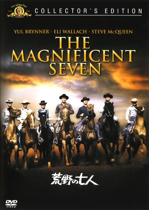 【中古】期限)荒野の七人 コレクターズ・ED 【DVD】/ユル・ブリンナー