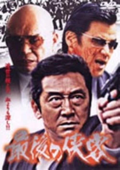 【中古】最後の侠客 【DVD】/松方弘樹