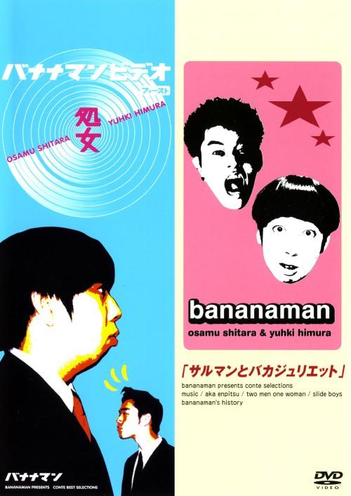【中古】バナナマン/処女&さるマンとバカジュリエット SP・ED 【DVD】/バナナマン