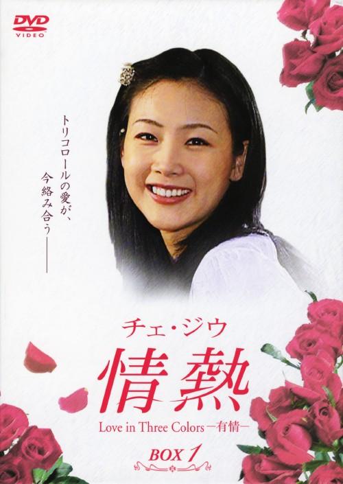 【中古】1.情熱 Love in Three Colors -有情- BOX 【DVD】/チェ・ジウ
