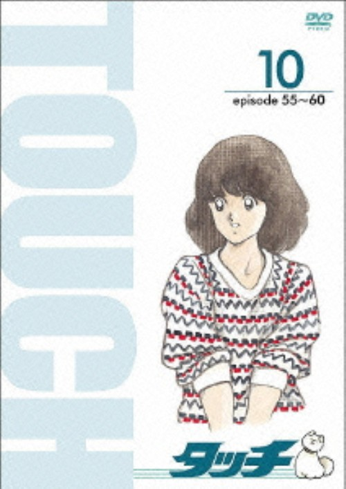 【中古】10.タッチ TV版パーフェクト・コレクション 【DVD】/三ツ矢雄二