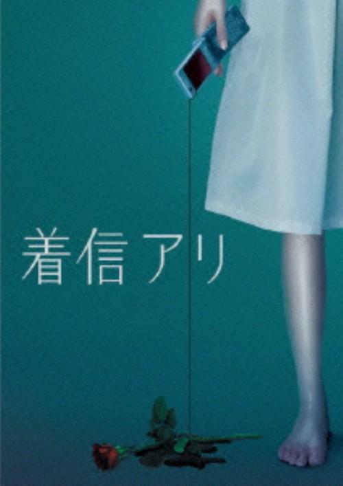 【中古】着信アリ (TV) BOX 【DVD】/菊川怜