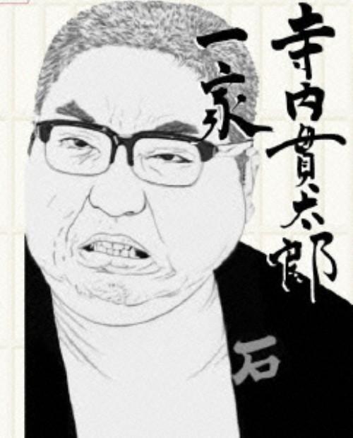 【中古】1.寺内貫太郎一家 BOX 【DVD】/小林亜星