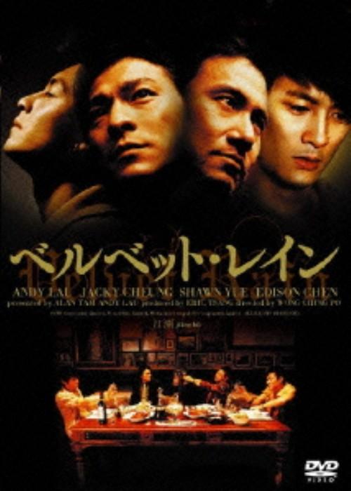 【中古】ベルベット・レイン 【DVD】/アンディ・ラウ