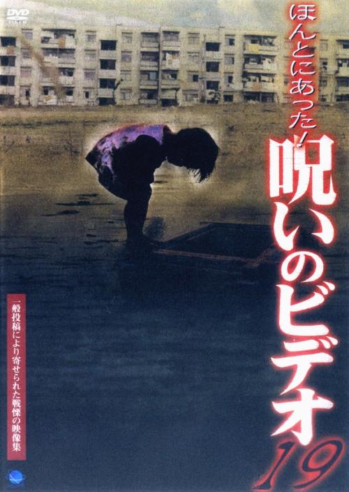【中古】19.ほんとにあった! 呪いのビデオ 【DVD】