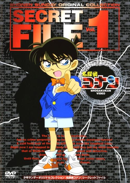 【中古】1.名探偵コナン シークレットファイル 【DVD】/高山みなみ