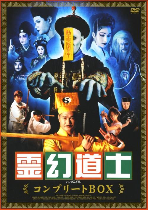 【中古】霊幻道士 コンプリートBOX 【DVD】/ラム・チェンイン