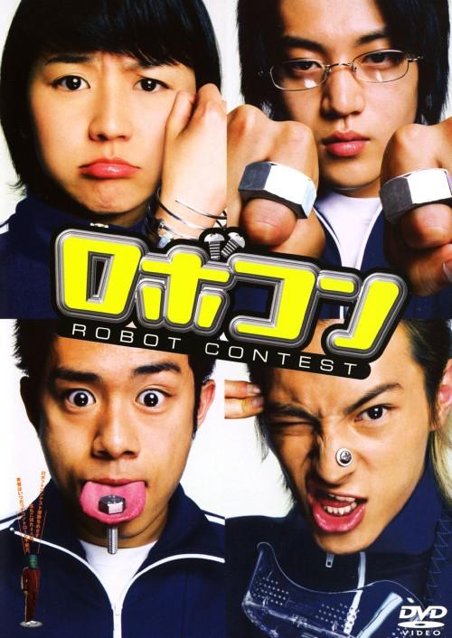 【中古】ロボコン 【DVD】/長澤まさみ