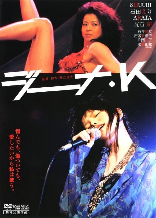 【中古】ジーナ・K 【DVD】/SHUUBI