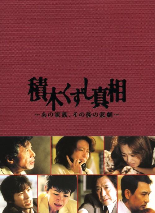 【中古】前−後.積木くずし真相 あの家族、その後… 【DVD】/舘ひろし